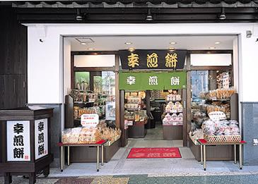 幸煎餅 前橋店