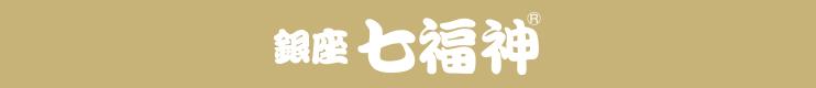 銀座七福神